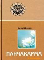 Аюрведа и панчакарма. Методы исцеления и омоложения - Сунил В. Джоши - 2007 ...
