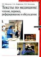 Тексты по медицине: чтение, перевод, реферирование и обсуждение - Щедрина Т ...