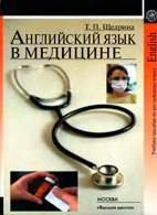 Английский язык в медицине. Практика чтения и устной речи - Щедрина Т.П. -  ...