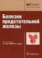 Болезни предстательной железы - Аляев Ю.Г. - 2009 год