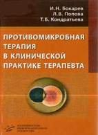 Противомикробная терапия в клинической практике терапевта - Бокарев И.Н., П ...