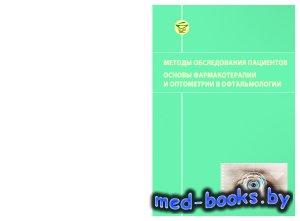 Методы обследования пациентов. Основы фармакотерапии и оптометрии в офтальм ...