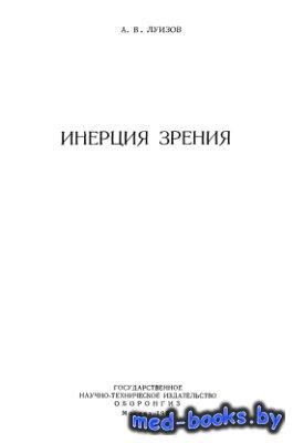 Инерция зрения - Луизов А.В. - 1961 год