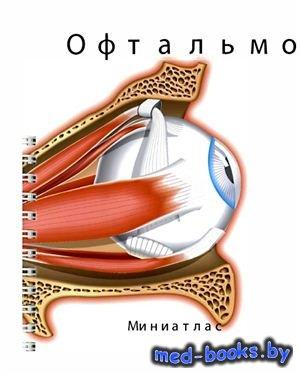 Офтальмология. Миниатлас - Лепори Л.Р., Кочергин С.А., Алексеев И.Б. - 2009 ...