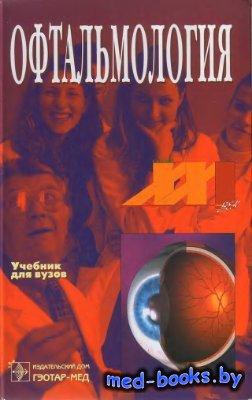 Офтальмология - Сидоренко Е.И. - 2002 год