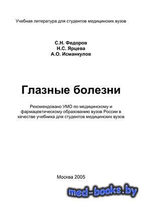 Глазные болезни - Федоров С.Н., Ярцева Н.С., Исманкулов А.О. - 2005 год