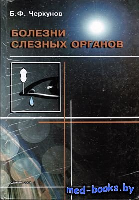 Болезни слезных органов - Черкунов Б.Ф. - 2001 год