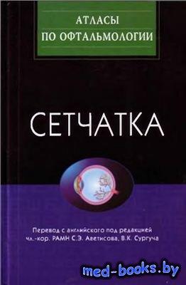 Сетчатка - Хоу А.К. и др. - 2009 год
