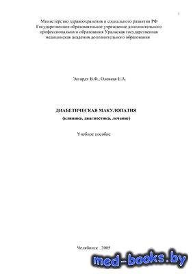 Диабетическая макулопатия - Экгардт В.Ф., Олевская Е.А. - 2005 год