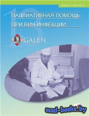 Паллиативная помощь при ВИЧ-инфекции. Модуль гален №13 - Камерон Д.У. - 200 ...