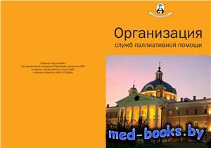 Организация служб паллиативной помощи - Егорова О.Ю. - 2007 год