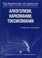 Алкоголизм, наркомании, токсикомании - Барденштейн Л.M., Герасимов Н.П., Мо ...