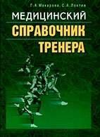 Медицинский справочник тренера - Макарова Г.А., Локтев С.А. - 2006 год