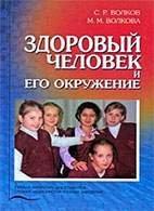 Здоровый человек и его окружение - Волков С.Р., Волкова М.М. - 2005 год