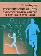 Теоретические основы самостоятельных занятий физической культурой. Учебное  ...