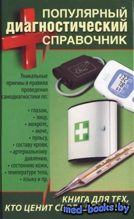 Коллектив - Популярный диагностический справочник