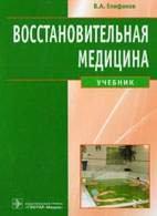 Восстановительная медицина - Епифанов В.А. - 2012 год