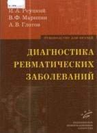 Диагностика ревматических заболеваний - Реуцкий И.А., Маринин В.Ф., Глотов  ...