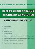 Острая интоксикация этиловым алкоголем - Афанасьев В.В. - 2002 год