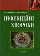 Інфекційні хвороби. Підручник - Чорновіл А.В. - 2010 год