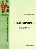 Патофизиология. Учебное пособие - Хетагурова Л.Г. - 2006 год