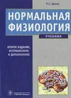 Нормальная физиология - Орлов Р.С. - 2010 год