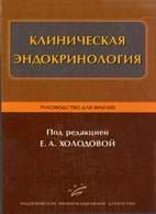 Клиническая эндокринология - Холодова Е.А. - 2011 год