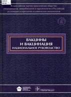 Вакцины и вакцинация - В.В. Зверев, Б.Ф. Семенов, Р. М. Хаитов - 2011 год