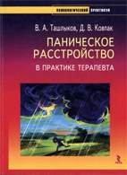 Паническое расстройство в практике терапевта - Ташлыков В.А., Ковпак Д.В. - ...