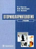 Оториноларингология. Учебник - Пальчун В.Т., Магомедов М.М., Лучихин Л.А. - ...