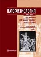 Патофизиология. Учебник в 2-х томах - В.В. Новицкий, Е.Д. Гольдберг, О.И. У ...
