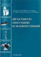 Практикум операций и манипуляций. Учебное пособие - Колсанов А.В., Яремин Б ...