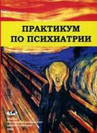 Практикум по психиатрии - Коркина М.В. - 2004 год