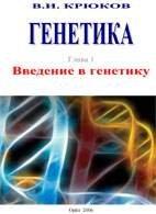 Генетика. Учебное пособие (сборник книг) - Крюков В.И. - 2006 год