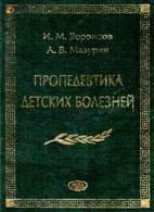 Пропедевтика детских болезней - Воронцов И.М., Мазурин А.В. - 2009 год