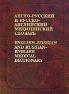 Англо-русский и русско-английский медицинский словарь - А.Ю. Болотина, Е.О. ...