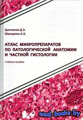 Атлас микропрепаратов по патологической анатомии и частной гистологии -  Цы ...