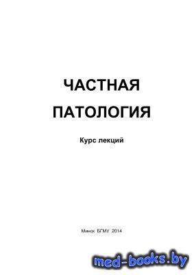 Частная патология. Курс лекций - Висмонт Ф.И. и др. - 2014 год