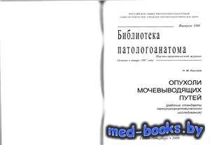 Опухоли мочевыводящих путей - Аничков Н.М. - 2009 год