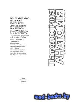 Патологічна анатомія. Загальнопатологічні процеси - Благодаров В.М., Червяк ...