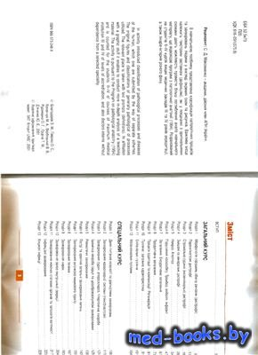 Патологічна анатомія в рисунках та схемах - Благодаров В.М., Гавриш О.С.