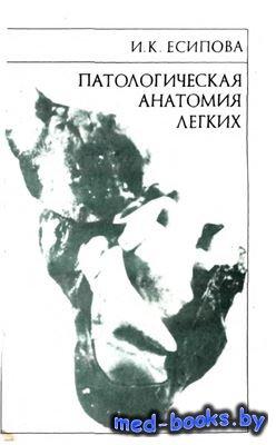 Патологическая анатомия легких - Есипова И.К. - 1976 год