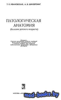 Патологическая анатомия - Ивановская Т.Е., Цинзерлинг А.В. - 1976 год