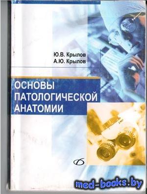 Основы патологической анатомии - Крылов Ю.В., Крылов А.Ю. - 2011 год