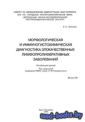 Морфологическая и иммуногистохимическая диагностика злокачественных лимфопр ...