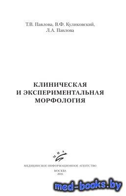 Клиническая и экспериментальная морфология - Куликовский В.Ф., Павлова Т.В. ...