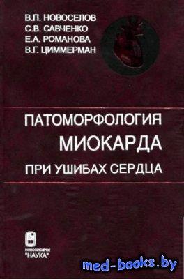 Патоморфология миокарда при ушибах сердца - Новоселов В.П., Савченко СВ., Р ...