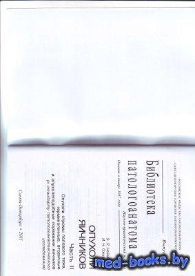 Опухоли яичников. Часть 2 - Нейштадт Э.Л., Ожиганов И.Н. - 2011 год