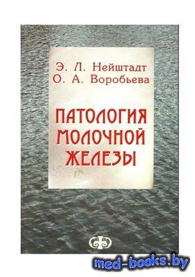 Патология молочной железы - Нейштадт Э.Л., Воробьева О.А. - 2003 год