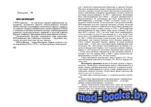 Патологическая анатомия. Курс лекций - Серов В.В., Пальцев М.А. - 1998 год